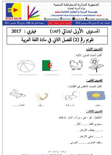 نماذج فروض و اختبارات مادة اللغة العربية السنة الأولى ابتدائي الجيل الثاني