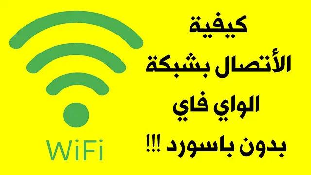 application جديد اتصل باي wifi قريب منك بدون باسورد
