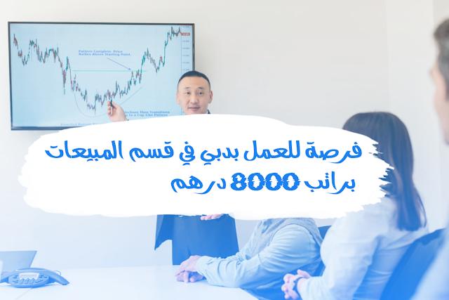 فرصة للعمل بدبي في قسم المبيعات براتب 8000 درهم