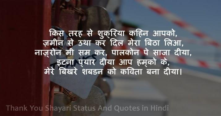 50 Best Thank You Shayari Status And Quotes In Hindi Rajputana Shayari
