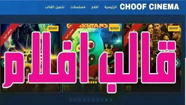 قالب بلوجر للافلام شوف سينما Choof Cinema بدون حقوق