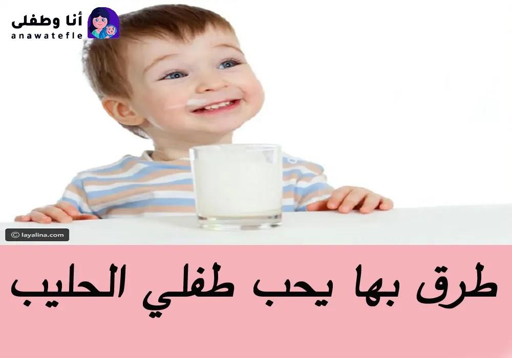 كيف اجعل طفلي يحب الحليب