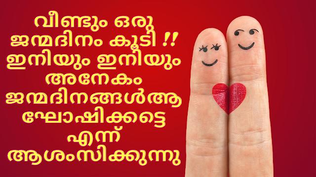 Malayalam Birthday Wishes | Happy birthday greetings in malayalam