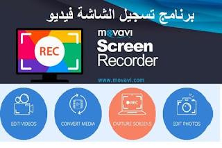 Movavi Screen Recorder 11-2 برنامج تسجيل الشاشة فيديو