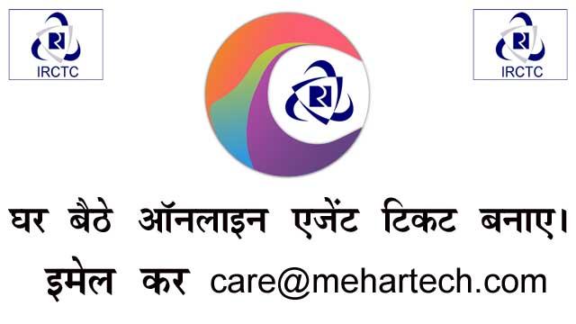ऑनलाइन टिकट कैसे बुक करें पूरी जानकारी हिंदी में - Online Ticket Booking Train