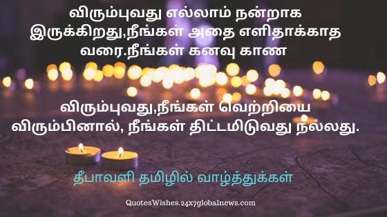 Diwali Wishes in Tamil- diwali greeting in tamil wording