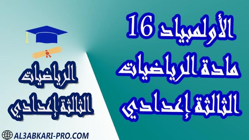 تحميل الأولمبياد 16 - مادة الرياضيات مستوى الثالثة إعدادي نماذج الألمبياد في مادة الرياضيات للسنة الثالثة إعدادي أولمبياد الرياضيات مع التصحيح أولمبياد الرياضيات الثالثة إعدادي أولمبياد الرياضيات مع الحلول
