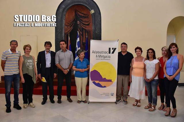 Αύγουστος και Μνημεία 2017 στον Δήμο Ναυπλιέων