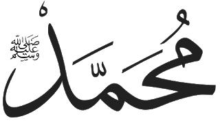 اللهم صل وسلم على نبينا محمد - منصة تجربة