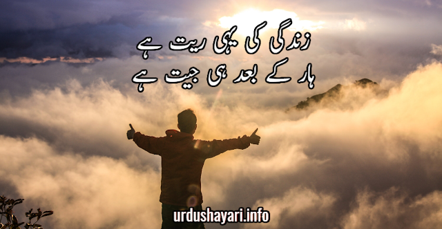 Motivational Urdu Shayari - 2 lines urdu poetry image for fb status