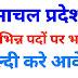 हिमाचल प्रदेश में वभिन्न पदों पर भर्ती