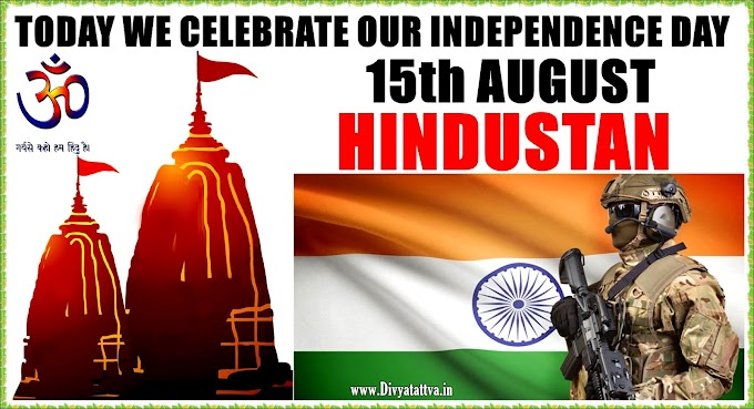 Freedom Of India Celebrations Messages HD Pictures Quotes Wallpapers