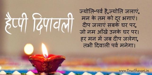 {2018} Happy Diwali Wishes in Hindi | दिवाली की सुभकामनायें हिंदी में