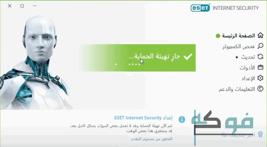 تحميل برنامج | ESET Smart Security download مجانا من ميديا فاير 2020