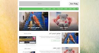 افضل قوالب بلوجر للمدونات العربيه لعام 2020