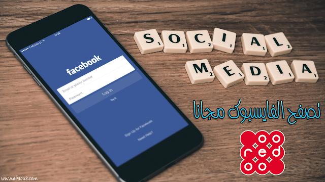 للجزائريين فقط ! تصفح الفيسبوك بشكل مجاني في شريحة اوريدو Ooredoo 2017