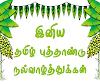 Tamil New Year Wishes   தமிழ் புத்தாண்டு வாழ்த்து