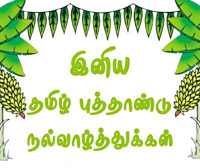 Tamil New Year Wishes | தமிழ் புத்தாண்டு வாழ்த்து
