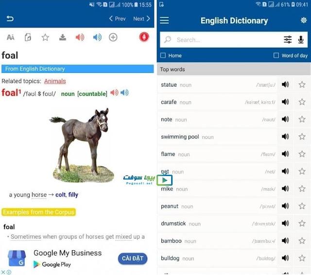 تحميل برنامج القاموس مجانا الشامل