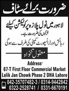 Staff required for Lahore Tool Plaza Collection