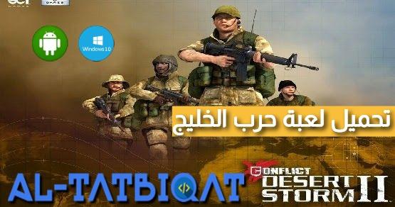 تحميل لعبة حرب الخليج Metal Slug - عاصفة الصحراء