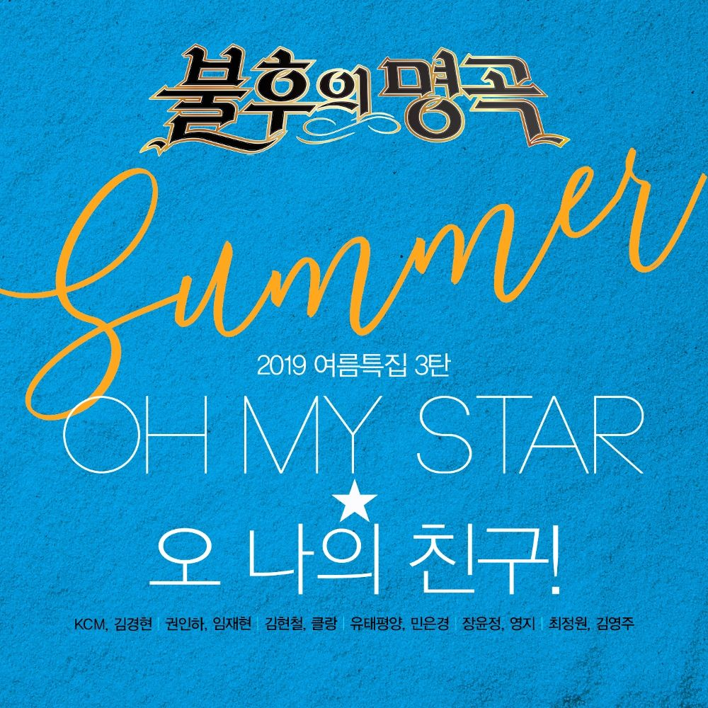 Various Artists – 불후의 명곡 – 전설을 노래하다 (2019 여름특집 3탄 Oh My Star ★ 오 나의 친구!)