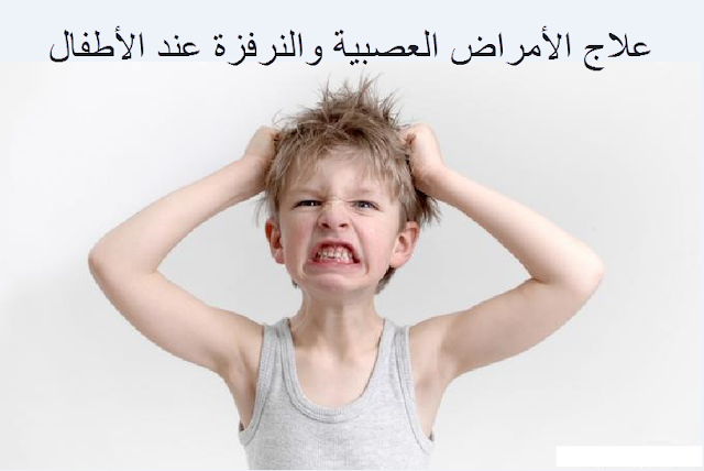 علاج الأمراض العصبية والنرفزة عند الأطفال