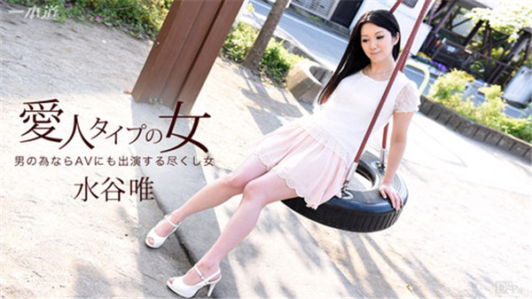 1pondo 111116_425 一本道 111116_425 愛人タイプの女 水谷唯 R2JAV Free Jav Download FHD HD MKV WMV MP4 AVI DVDISO BDISO BDRIP DVDRIP SD PORN VIDEO FULL PPV Rar Raw Zip Dl Online Nyaa Torrent Rapidgator Uploadable Datafile Uploaded Turbobit Depositfiles Nitroflare Filejoker Keep2share、有修正、無修正、無料ダウンロード
