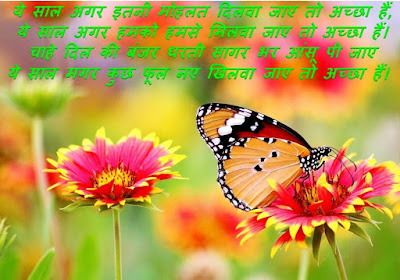 Happy New Year Message In Hindi |