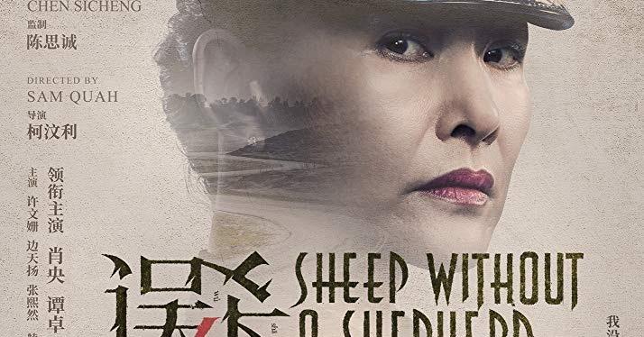 Review Filem Sheep Without A Shepherd Rollo De Pelicula