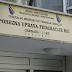 Izvršeno 261 kontrola Porezne inspekcije