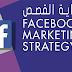 رواية القصص وجذب العواطف من اهم الاشياء التى تساعدك في التسويق على الفيسبوك تعرف كيف ذلك