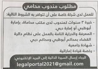 وظائف خالية فى الامارات بتاريخ اليوم للرجال والسيدات اكتوبر 2020