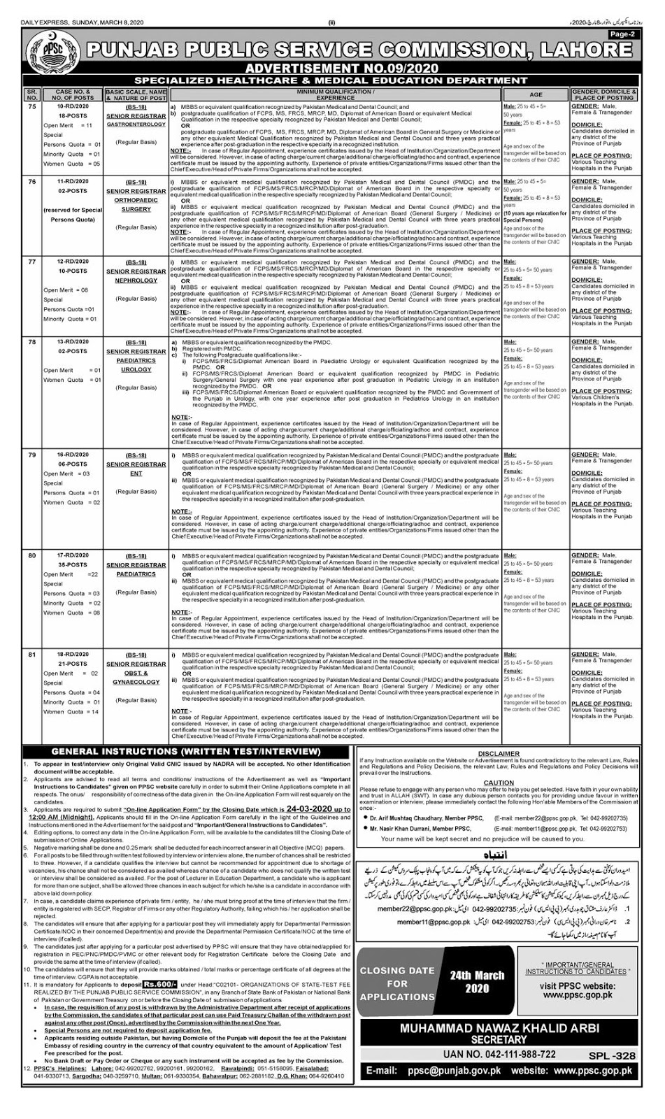 Jobs in Punjab Public Service Commission (PPSC) 2020
