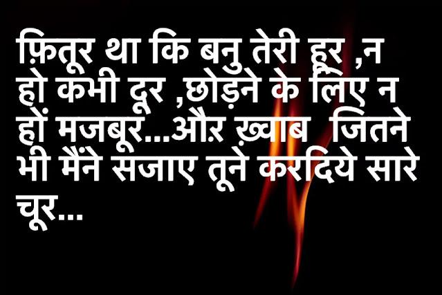 sad shayari hindi 2021