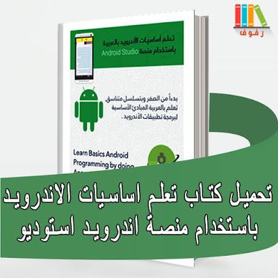 قراءة و تحميل كتاب تعلم اساسيات برمجة الاندريد باستخدام منصة اندريد ستوديو android studio pdf