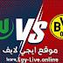مشاهدة مباراة بوروسيا دورتموند وفولفسبورج بث مباشر ايجي لايف بتاريخ 03-01-2021 في الدوري الالماني