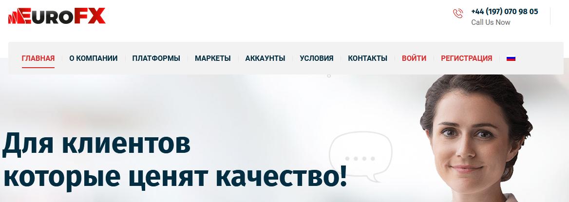 Мошеннический сайт eurofx.trade/ru – Отзывы, развод. EuroFX мошенники