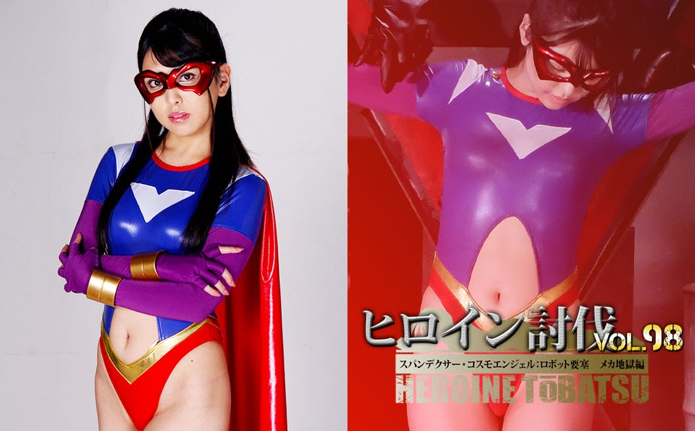 TBB-98 Heroine Suppression Vol.98 -Spandexer Cosmo Angel : Robotic Fortress Mechanical Hell