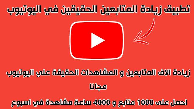 تطبيق زيادة متابعين يوتيوب لزيادة مشتركين youtube