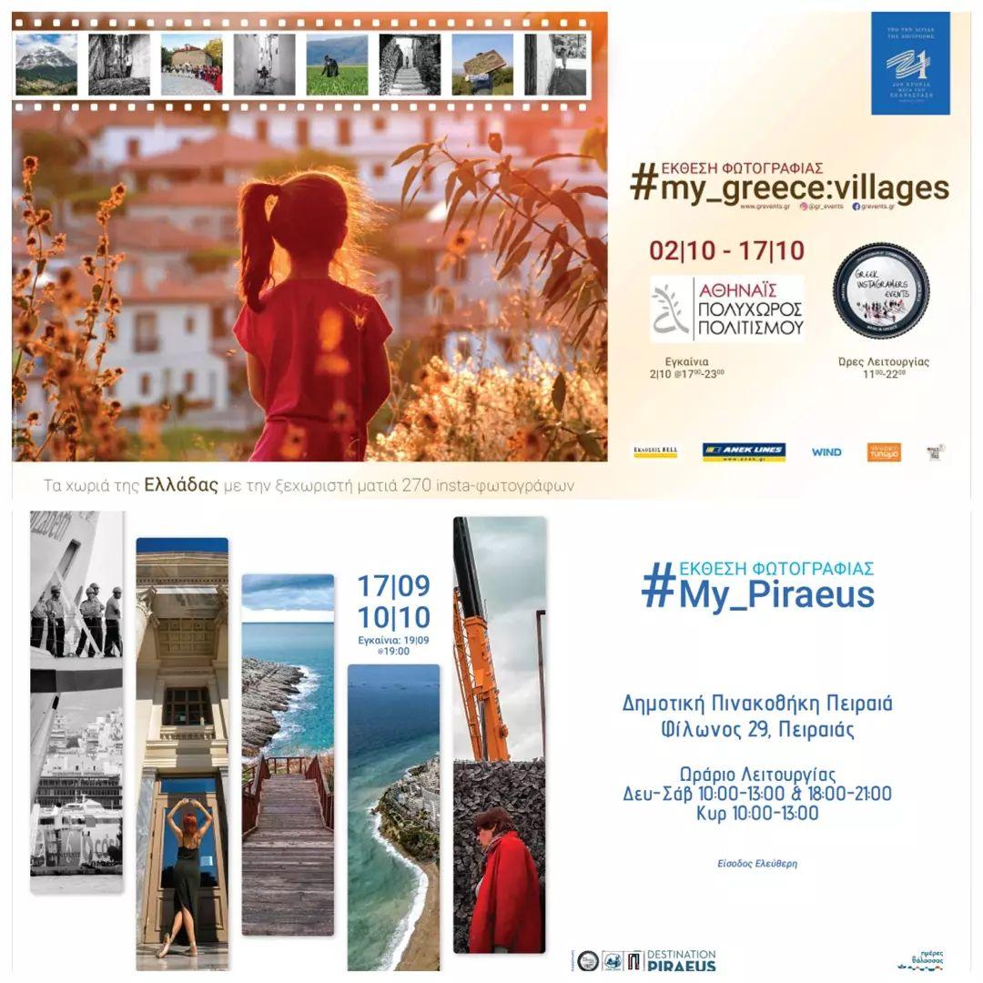ΟΛΟΚΛΗΡΩΘΗΚΑΝ ΟΙ ΦΩΤΟΕΚΘΕΣΕΙΣ: #my_greece: villages & #My_Piraeus