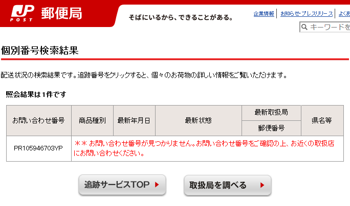 郵便 追跡 日本