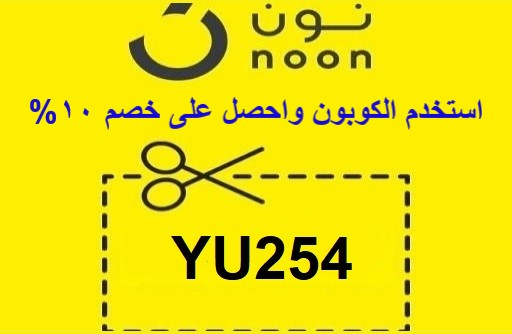احدث كوبونات نون 2020 بخصم 10% على منتجات الموضه والاكترونيات فى مصر