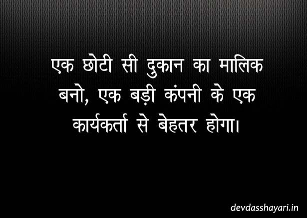 Hindi quotes on life
