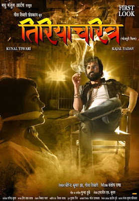 Triyacharitra First Look ft Kunal Singh Yadav, Kajal Yadav