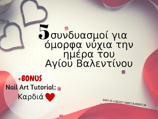 5 συνδυασμοί για όμορφα νύχια την ημέρα του Αγίου Βαλεντίνου & BONUS Nail Art Tutorial: Καρδιά