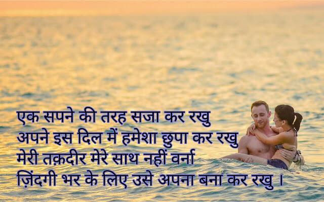 Shayari, in Hindi