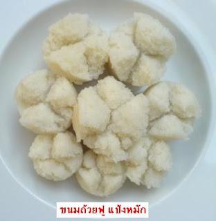 ขนมถ้วยฟู แป้งหมัก Yeast Rice Cakes