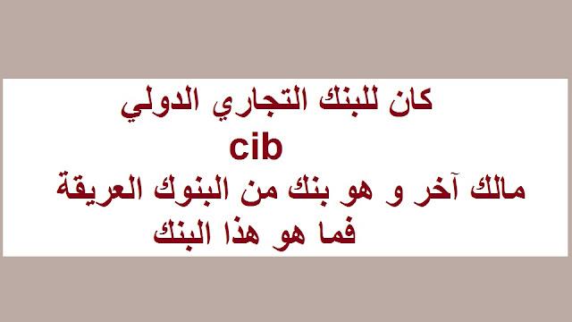 كان للبنك التجاري الدولي cib مالك آخر و هو بنك من البنوك العريقة فما هو هذا البنك ؟