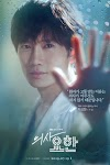 Doctor John (2019) Batch Subtitle Indonesia